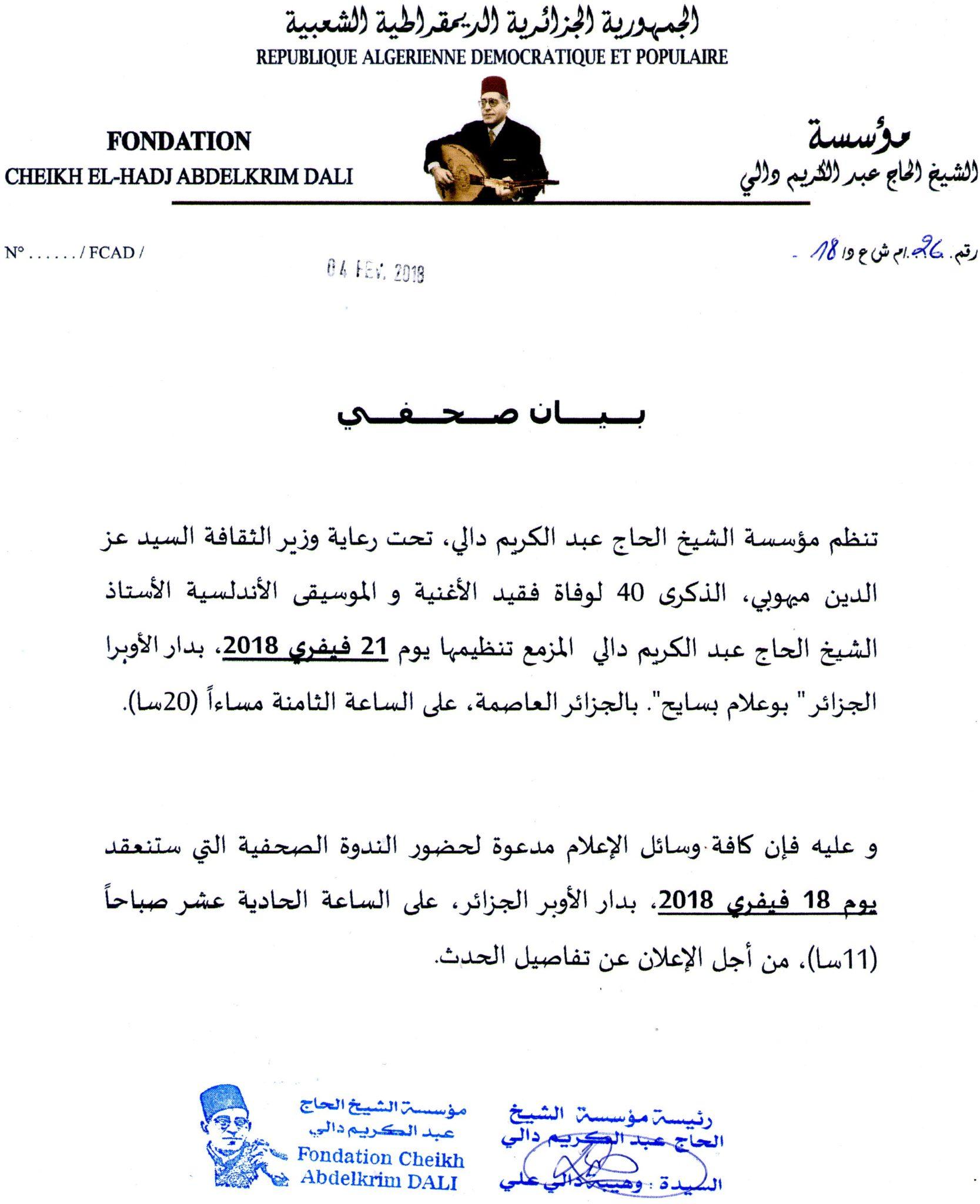 anniversaire de décès en arabe